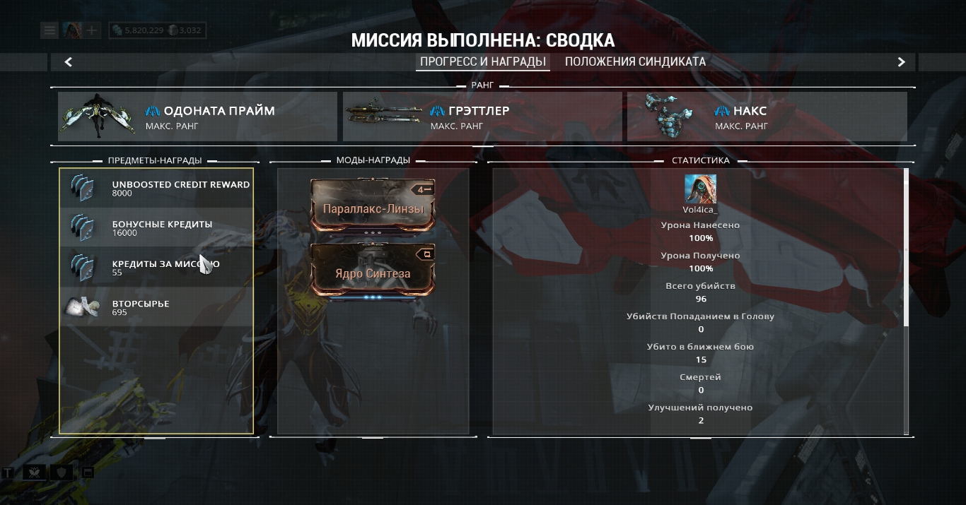 ?name=Warframe0391.jpg